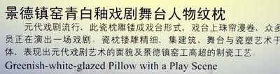 china_porcelain_pillow_beijing_artindex_03