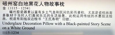 china_porcelain_pillow_beijing_artindex_06