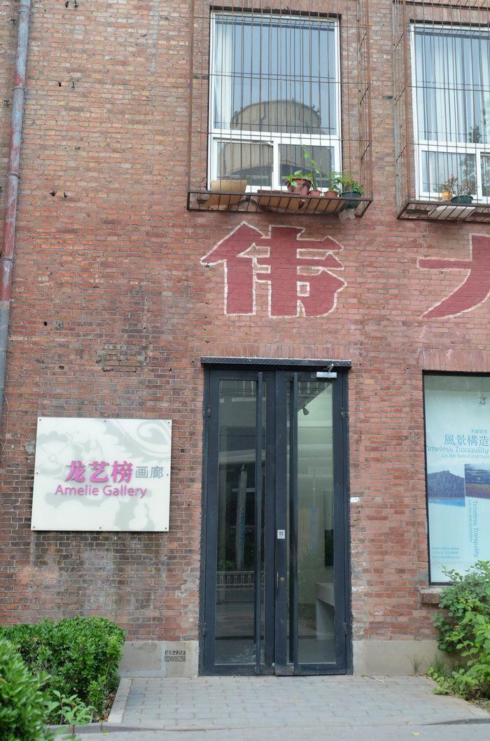 beijing_art_center_798_artindex_10