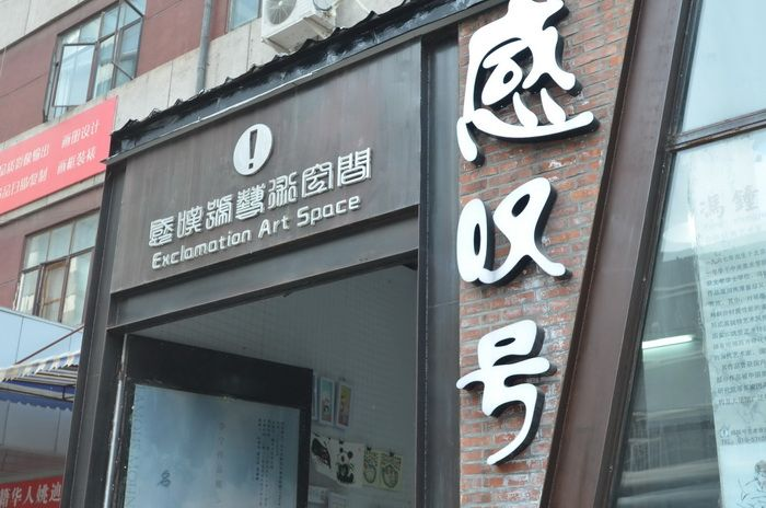 beijing_art_center_798_artindex_12