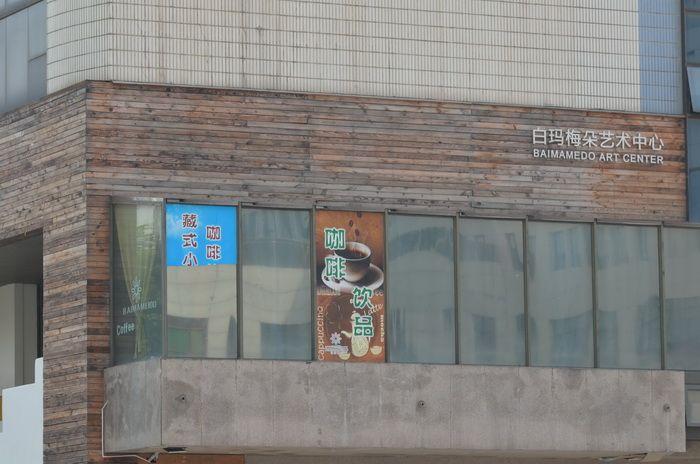 beijing_art_center_798_artindex_21
