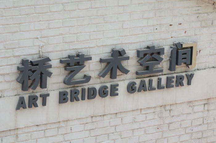 beijing_art_center_798_artindex_32