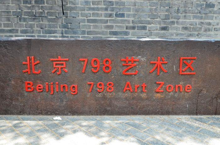 beijing_art_center_798_artindex_38
