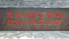 beijing_art_center_798_artindex_39