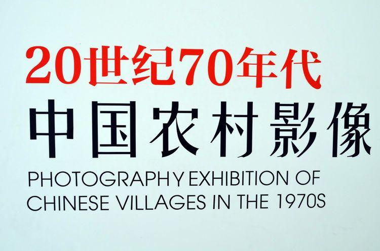 china_70's_artindex_010
