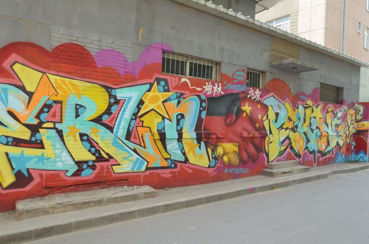 china_798_grafitti_artindex_12