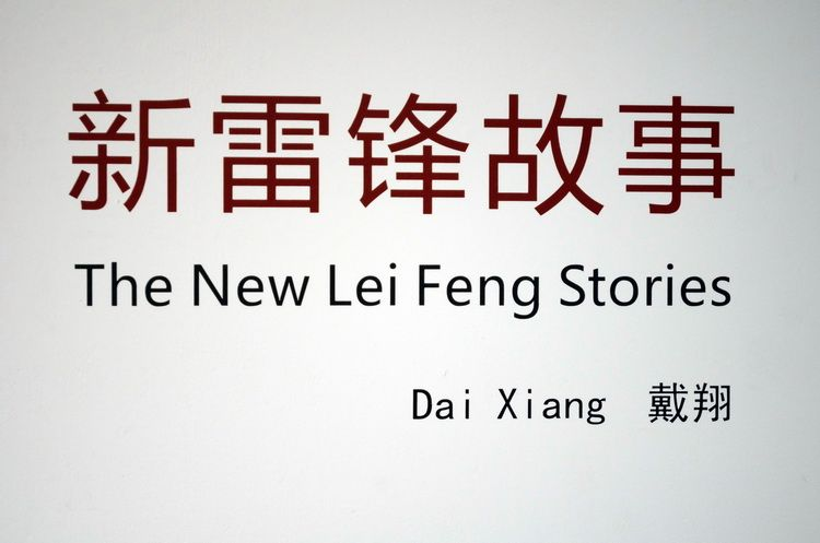 lei_feng_artindex_001
