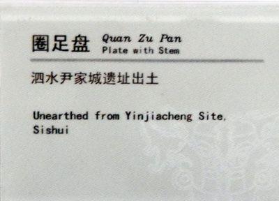 shandong_univ_jinan_arheologie_artindex_18