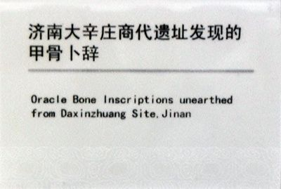 shandong_univ_jinan_arheologie_artindex_35