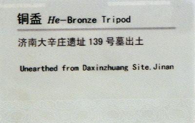 shandong_univ_jinan_arheologie_artindex_38