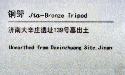 shandong_univ_jinan_arheologie_artindex_43