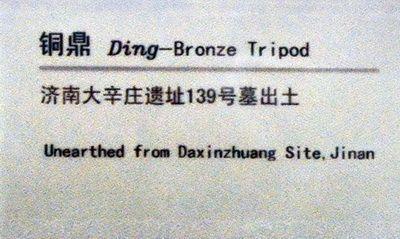 shandong_univ_jinan_arheologie_artindex_82