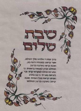 Shabat Shalom 1