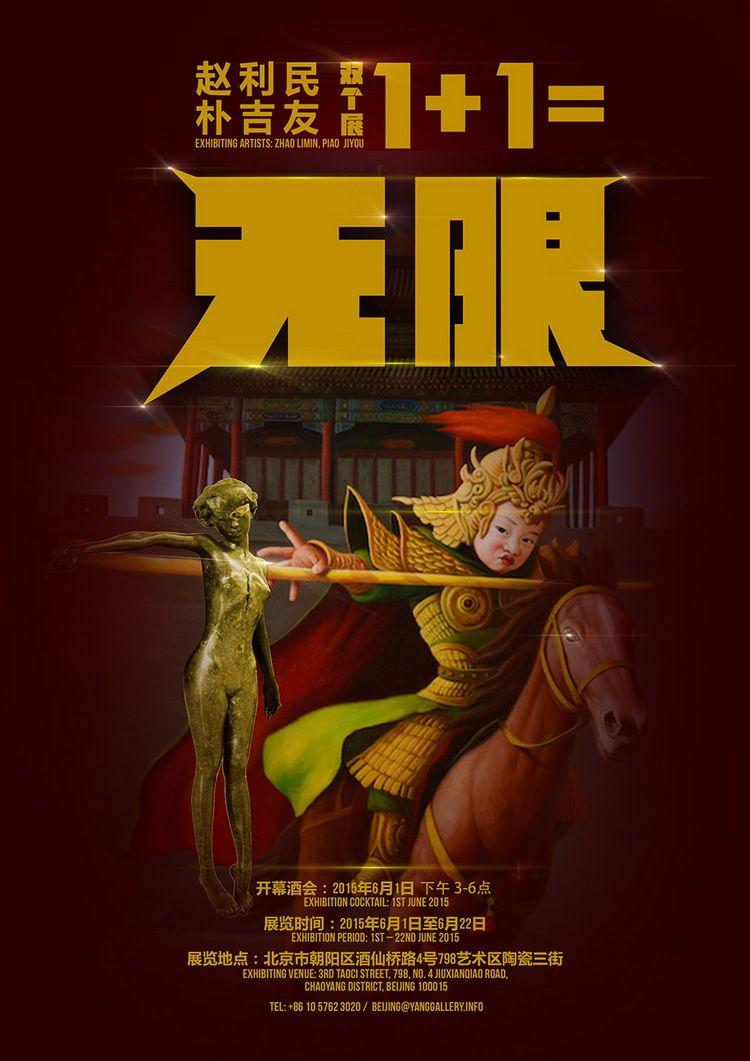 Puji You, Zhao Limin Artindex 001